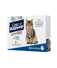 Секс барьер для кошек подойдет ли для котов